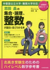 志田晶の集合.論理,整數が面白いほどわかる本