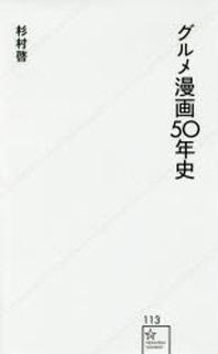 グルメ漫畵50年史