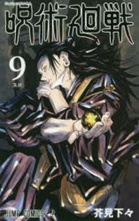 呪術廻戰 9