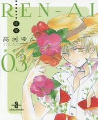 REN-AI(戀愛) 完全版 03