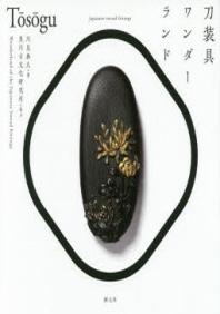 刀裝具ワンダ-ランド