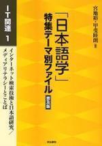 「日本語學」特集テ-マ別ファイル IT關連1 普及版