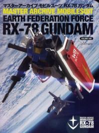 マスタ-ア-カイブモビルス-ツRX-78ガンダム VOLUME1