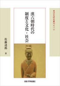 漢六朝時代の制度と文化.社會