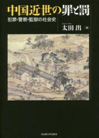 中國近世の罪と罰 犯罪.警察.監獄の社會史