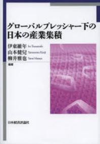 グロ-バルプレッシャ-下の日本の産業集積