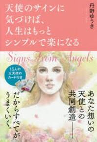 天使のサインに氣づけば,人生はもっとシンプルで樂になる SIGNS FROM ANGELS