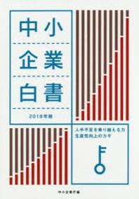 中小企業白書 2018年版