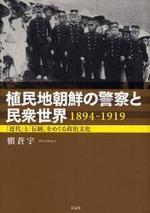 植民地朝鮮の警察と民衆世界1894-1919 「近代」と「傳統」をめぐる政治文化