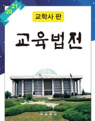 교육법전 세트(2021)