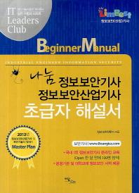 나눔 정보보안기사 정보보안산업기사 초급자 해설서(2013)