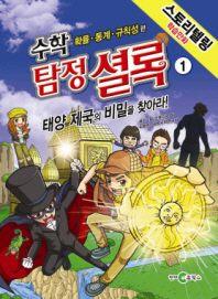 수학 탐정 셜록. 1: 태양 제국의 비밀을 찾아라