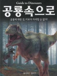 공룡속으로