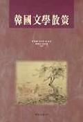 한국문학산책