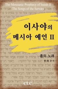 이사야의 메시아 예언. 2: 종의 노래