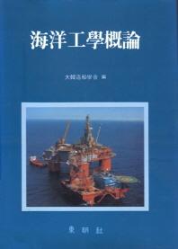 해양공학개론
