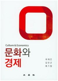문화와 경제