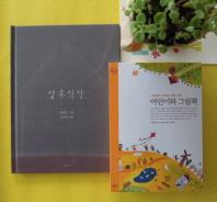 엄마와 태아가 함께 읽어요. 1: 어린이와 그림책 암흑식당 세트(인터넷전용상품)