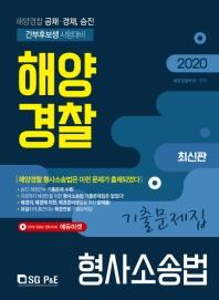 형사소송법 기출문제집(해양경찰)(2020)