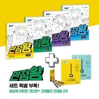EBS 만점왕 초등 국수사과 3-1 세트(2021)