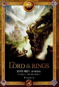반지의 제왕. 1: 반지원정대. 1