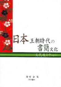 일본 왕조시대의 서간문화
