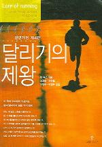 달리기의 제왕 (전면개정 제4판)