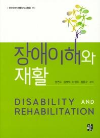 장애이해와 재활