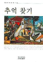 추억찾기(필문학회 제9집)