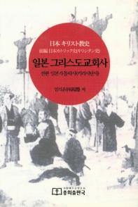 일본 그리스도교회사