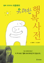 행복 디자이너 최윤희의 유쾌한 행복사전