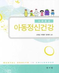 사례중심 아동정신건강