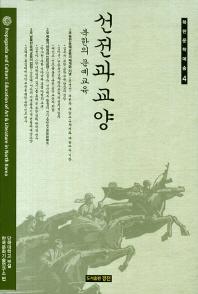 선전과 교양: 북한의 문예교육