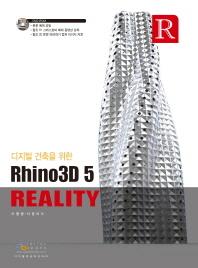디지털건축을 위한 Rhino3D 5 Reality