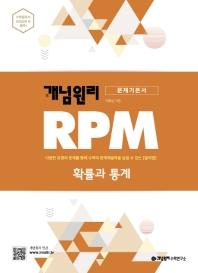 개념원리 RPM 알피엠 고등 확률과 통계(2021)