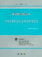 가족관계의 등록 등에 간한 법령집 (법무사 법원승진 시험대비)(2009)