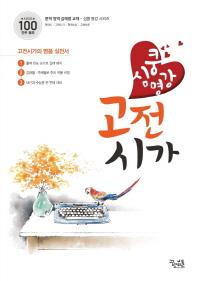 심쿵명강 고등 수능국어 고전시가(2019)