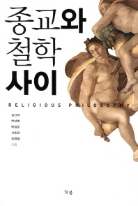 종교와 철학사이