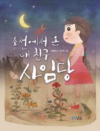 조선에서 온 내 친구 사임당