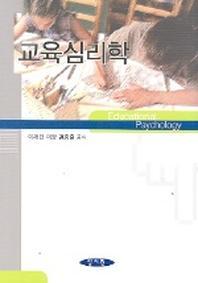 교육심리학(이해경 외)(2005)