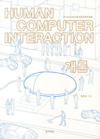 Human Computer Interaction 개론