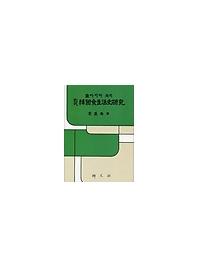 고대 한국식생활사연구
