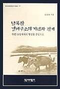 남북한 경제구조의 기원과 전개(북한농업체제의형성을중심으로)