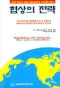글로벌 협상 전략 : 미국인과 협상에서 성공하기 위하여 반드시 알아야 할