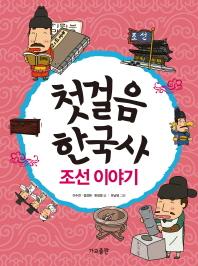 첫걸음 한국사: 조선 이야기