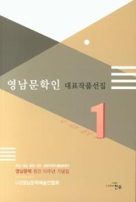 영남문학인 대표작품선집. 1