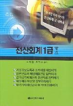 전산회계 1급(실기)(2004)