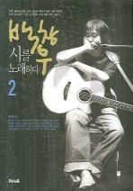 백창우 시를 노래하다. 2: 현대시인