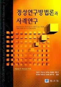 정성연구방법론과 사례연구