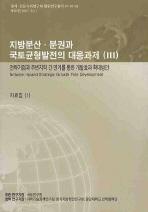 지방분산 분권과 국토균형발전의 대응과제. 3(자료집 1)